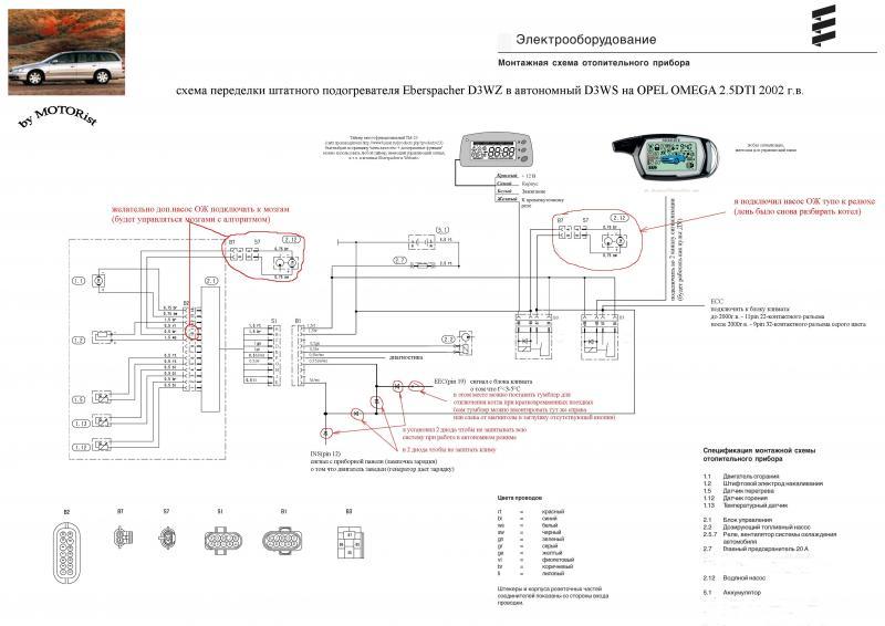 Схема подключения hydronic