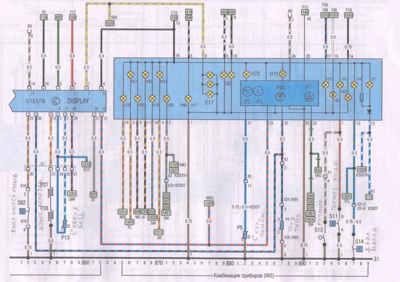Схема проводов x20xev